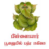 Pillaiyar Patra Mahimai